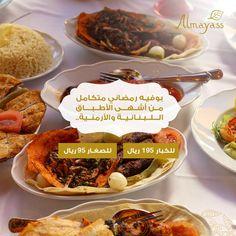 لأجواء العائلية الجميلة ما يكملها إلا جمعة #رمضانية في #المياس .. صوماً مقبولاً وافطاراً شهياً #افطار_المياس #رمضان