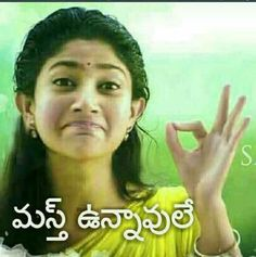 S Love Meaning Quotes, Meant To Be Quotes, Good Morning Inspirational Quotes, Good Morning Quotes, Love Quotes In Telugu, Ship Quotes, Funny Pictures For Facebook, Telugu Jokes, Pregnancy Jokes