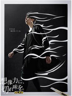 第33回受賞作品(2016年度) : クリエイターの部 : 読売広告大賞 : 広告賞のご案内 : YOMIURI ONLINE(読売新聞) Japan Design, Ad Design, Layout Design, Print Design, Poster Ads, Advertising Poster, Advertising Design, Art Articles, Japanese Poster