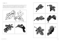 미술정보 > 취미 미술 > 새로운 사군자의 세계 Sumi E Painting, Japan Painting, China Painting, Chinese Brush, Painted Books, Step By Step Painting, Art Tutorials, Drawings, Oriental