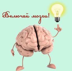 Здоровье головного мозга