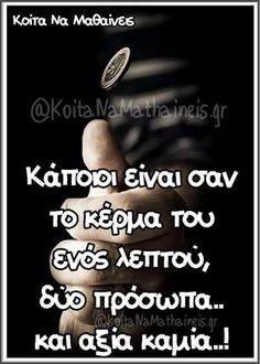 Ακριβώς.... Leo Quotes, Bitch Quotes, Advice Quotes, Greek Quotes, Poetry Quotes, Words Quotes, Wise Words, Funny Quotes, Sayings