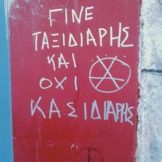 Κυτταρίνη κι άλλες Ουσίες - Ποίηση, Punk και Αναρχία Kai, Quotes, Greek, Logos, Quotations, Logo, Quote, Greece, Shut Up Quotes