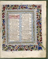 Lisbon Bible - British Library. Portuguese school of medieval Hebrew illumination. Completed in 1482, the Lisbon Bible is a testimony to the rich cultural life the Portuguese Jews experienced prior to the expulsion and forced conversions of December 1496.