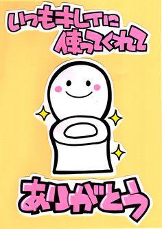 今回はいつもとちょっと切り口を変えて、『トイレに貼れるポスター用POP』を作ってみましょう! こんな感じにトイレでのメッセージにもPOPは大活躍!簡単なので、ぜひ作って職場のトイレに貼ってくださいね。 作り方 ①まずトイレを描いてみましょう。 丸と線の簡単な組み合わせです。