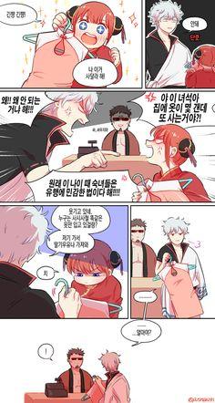 담아감 Manado, Crash Bandicoot Characters, Gintama Wallpaper, Comedy Anime, Okikagu, Samurai Art, Cute Family, One Punch Man, Manga Comics