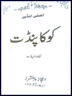 """Cover of """"Koka pandatt"""""""