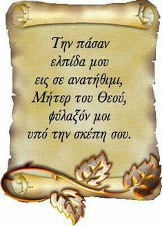 Orthodox Prayers, Orthodox Christianity, Prayer For Family, My Prayer, Ancient Greek Quotes, Prayer And Fasting, Everyday Quotes, Religious Images, Philosophy Quotes