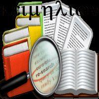 Entender tudo que está implicado na revisão é totalmente necessário ao autor de qualquer tipo de texto.