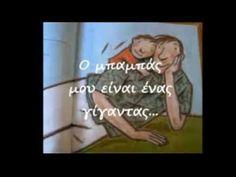 Ο MΠΑΜΠΑΣ ΜΟΥ Ο ΓΙΓΑΝΤΑΣ - YouTube