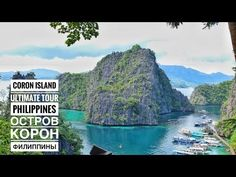 2019. Coron и его окрестности. Филиппины. Часть 5 (Coron Island Ultimate Tour. Philippines.Part 5) - YouTube Coron Island, Beach Lunch, Red River, Palawan, Philippines, Tours, Water, Youtube, Travel