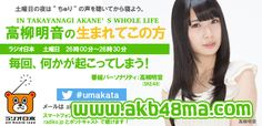 ラジオ160220 高柳明音の生まれてこの方 mp3   ALFAFILE160220.Akanes.Whole.Life.rar ALFAFILE Note : AKB48MA.com Please Update Bookmark our Pemanent Site of AKB劇場 ! Thanks. HOW TO APPRECIATE ? ほんの少し笑顔 ! If You Like Then Share Us on Facebook Google Plus Twitter ! Recomended for High Speed Download Buy a Premium Through Our Links ! Keep Visiting Sharing all JAPANESE MEDIA ! Again Thanks For Visiting . Have a Nice DAY ! i Just Say To You 人生を楽しみます !  2016 Radio 高柳明音 高柳明音の生まれてこの方