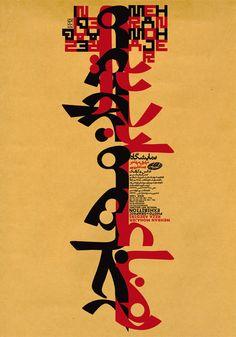 Photo+Graphic, exposición sobre fotografía y diseño gráfico, 2004.