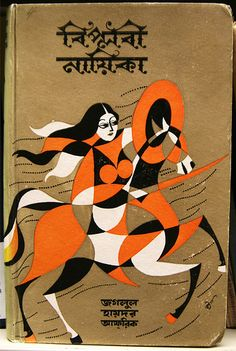 vintage South Asian book covers from Quinn Dombrowski's blog Women, Snakes and Stalkers
