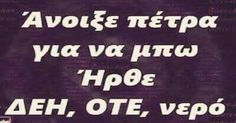 Funny Greek Quotes, Greek Sayings, Kai, Funny Times, True Words, Funny Moments, Funny Photos, Laugh Out Loud, Laughter
