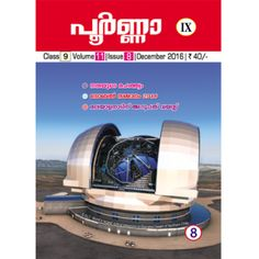 Kerala padavali standard 9 English & Malayalam guides from Poornna publications. Buy educational books and magazines from Poornna books. Study Materials, English Language, Kerala, Good Books, Magazines, Students, Knowledge, Education, Math