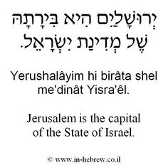 Hebrew truth