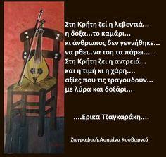 Crete, Lyrics, Memes, Quotes, Quotations, Meme, Song Lyrics, Quote, Shut Up Quotes