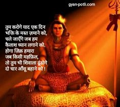Quotes About God, Love Quotes, Shiva Linga, Smile Word, Shiva Lord Wallpapers, Lord Mahadev, Lord Shiva, Sayings, Qoutes Of Love