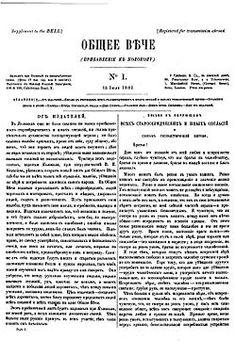 Вольная русская типография — Википедия