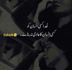 Now you are one of them to search girl dp Poetry Quotes In Urdu, Best Urdu Poetry Images, Urdu Poetry Romantic, Love Poetry Urdu, My Poetry, Romantic Quotes, Urdu Quotes, Funny Quotes, Qoutes
