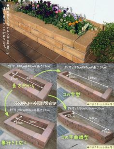 tamatebako: -Raku's standard brick flower beds set - Purchase now to accumulate reedemable points! Patio Garden Ideas On A Budget, Backyard Garden Design, Garden Landscape Design, Side Yard Landscaping, Landscaping Retaining Walls, Landscaping With Rocks, Brick Planter, Patio Planters, Brick Flower Bed