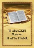 Βιβλία και Περιοδικά των Μαρτύρων του Ιεχωβά με Βάση την Αγία Γραφή