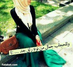 ربي ارزقني حب ارتداء الحجاب ادعولي