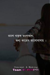 152 Best Bangla Quotes images in 2019 | Bangla quotes, Bangla image