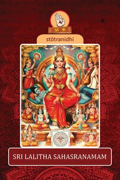 Chant Lalitha Sahasranamam in Telugu, Kannada, Sanskrit and English along with many other Stotras, Veda Suktas and Mantras on stotranidhi.com #Hinduism #Mantra #Stotras #StotraNidhi