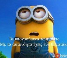 Inspiring image greek, greek quotes, minions #1340472 by awesomeguy - Resolution 720x586px - Find the image to your taste