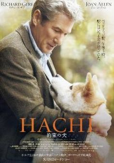 """Based on a true story from Japan, Hachiko Monogatari ハチ公物語 (literally """"The Tale of Hachiko"""")"""