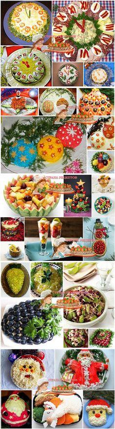 Салаты на новый год 2014 рецепты с фото | НОВЫЙ ГОД!