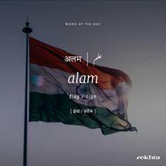Urdu Words With Meaning, Hindi Words, Urdu Love Words, New Words, Cool Words, English Words, English Study, English Language, Sayri Hindi Love