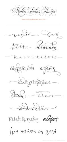 Hand lettered Greek tattoo designs, created in custom calligraphy by Molly Suber Thorpe. Contact Molly through her website for your own custom design. diy tattoo permanent Greek Calligraphy Tattoos by Molly Suber Thorpe Tattoo Lettering Styles, Hand Lettering, Calligraphy Tattoo Fonts, Tattoo Diy, Custom Tattoo, Tattoo Hand, Tattoo Ideas, Greece Tattoo, Greek Writing