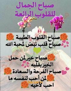 Beautiful Morning Messages, Quotes For Book Lovers, Kraut, Islamic Quotes, Quran, Qoutes, Photos, Good Morning Coffee, Good Morning Images