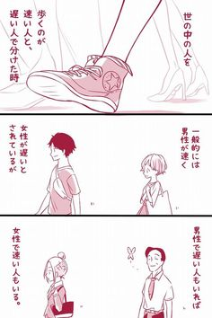 この漫画を読んで、あなたは何を想う?「歩くのが速い人と、遅い人のお話」が素晴らしく深い | COROBUZZ