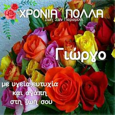 Name Day, Greek Quotes, Special Occasion, Happy Birthday, Rose, Flowers, Cards, Relax, Couple Photos