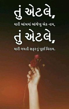 Gujarati Love Message Meri Dairy Pinterest Love Quotes