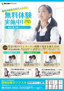 塾_無料体験 Ad Layout, Layout Design, Kids Study, Advertising, Ads, Editorial Layout, Web Design Inspiration, Banner Design, Education
