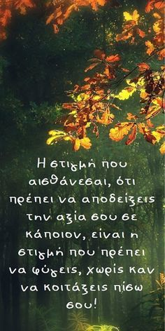 Greek Quotes, Wise Quotes, Mood Quotes, Positive Quotes, Motivational Quotes, Inspirational Quotes, Greek Sayings, Big Words, Greek Words