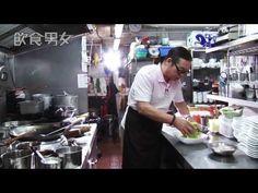 ▶ 飲食男女 名人影片《高校教室》第七集 生炒豉汁涼瓜魚柳 - YouTube