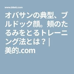 オバサンの典型、ブルドック顔。頬のたるみをとるトレーニング法とは?   美的.com Make Beauty, Body Care, Life Hacks, Train, Health, Fitness, How To Make, Yahoo, Style