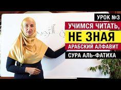 Урок 3. Учимся читать, не зная арабский алфавит. Сура Аль-Фатиха с нуля для начинающих - YouTube