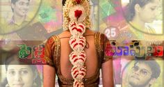 Pelli Chupulu | Telugu Short Film 2014 | Mirchi Hub