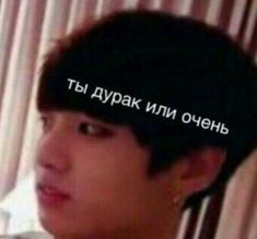 my gorgeous jokes [ЗАМОРОЖЕНО] Stupid Pictures, Hello Memes, Russian Memes, Funny Mems, Bts Face, Bts Lyric, All The Things Meme, Bts And Exo, Life Memes