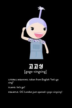 """You read right––the adorable Korean expression gogo-singsing borrows directly from theEnglish phrase """"let's go sing"""" to mean """"let's go!"""" (For a country of karaoke fiends, does this really surprise you?!) Example: """"OCLondon just recently opened up shop in Covent Garden––gogo-singsing!!!!"""" Conclusion? Gogo-singsing is the new """"leggo"""" in these parts, and you heard it here first."""