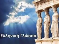 Η ελληνική γλώσσα δεν είναι τυχαία... Χτίστηκε πάνω στα μαθηματικά, και αυτό που ελάχιστοι ακόμα ξέρουν είναι ότι κάθε λέξη