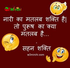 New Funny Jokes In Hindi Husband Wife Ideas Crazy Jokes, New Funny Jokes, Funny Jokes In Hindi, Funny Facts, Funny Memes, Crazy Funny, Hilarious, Funny Texts From Parents, Funny Quotes For Teens