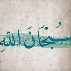 Islamic Calligraphy Wallpapers 2014 - Islamic Wallpapers, Kaaba, Madina, Ramadan, Eid, Calligraphy, Mosques